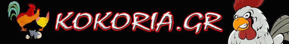 Kokoria.gr