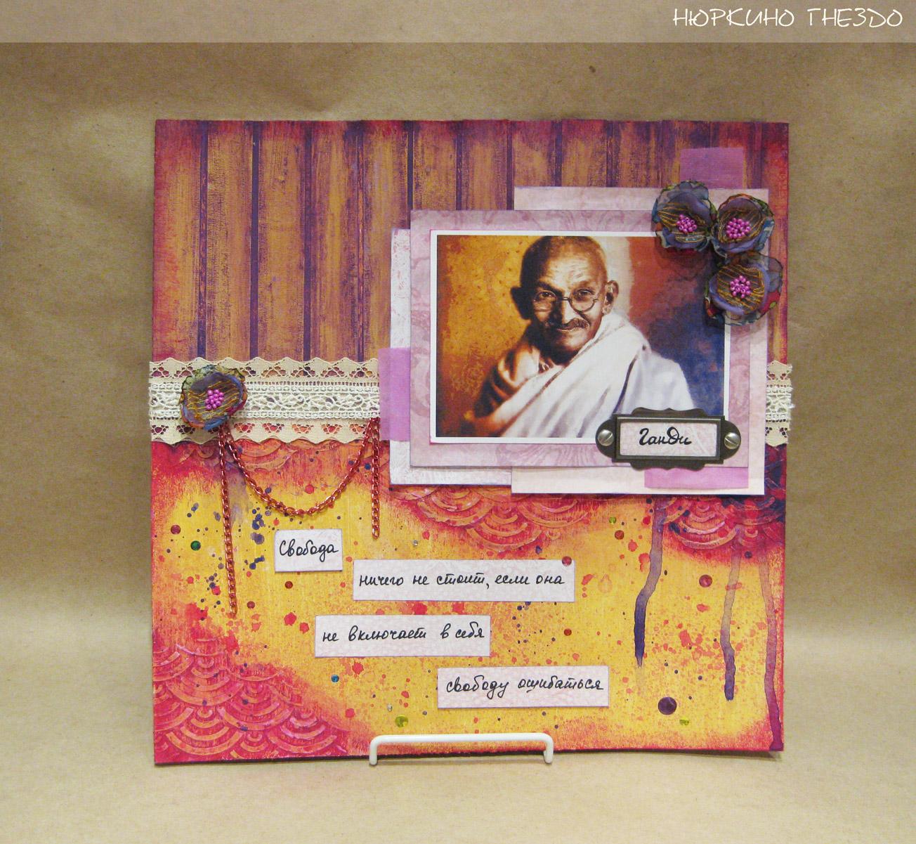 Страничка про Ганди