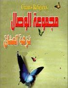 Groupe al wissal-Nozhate al 3ochaq