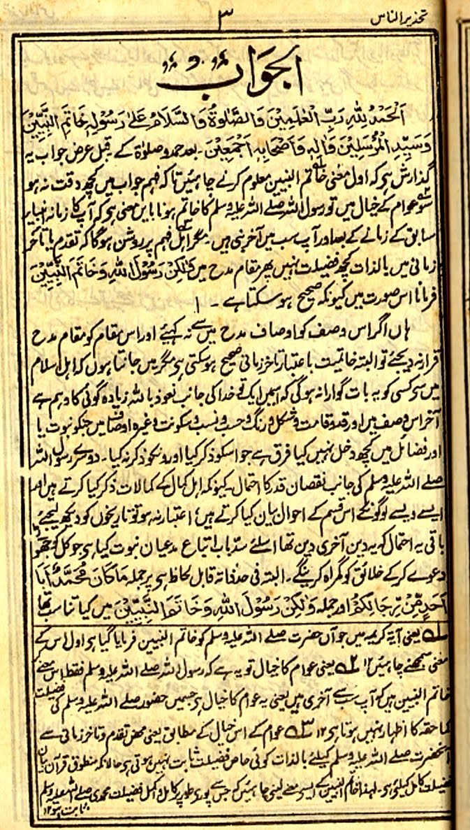 Page 3 Tahzeerun Naas