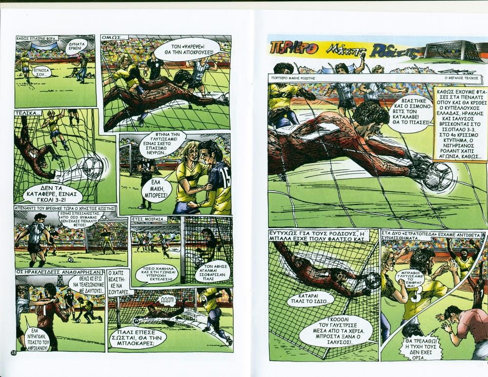 Ο ΝΙΚΟΣ ΝΙΚΟΛΑΪΔΗΣ στην Lambiek Comiclopedia