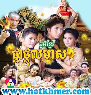 Tep Thida Pka Thkol Meas [36 End] Thai Lakorn Khmer Movie