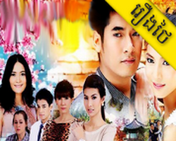 Psrong Chuob Sneah Pet ផ្សងជួបស្នេហ៍ពិត (End) Thai Lakorn Thai Series - [ 46 part(s) ]