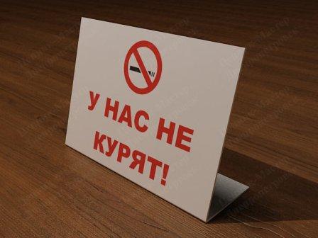 Курить нельзя будет во всех общественных местах