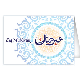 Declarative image with eid cards printable