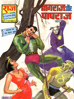 NAGRAJ AUR PAPRAJ (Nagraj Hindi Comic)