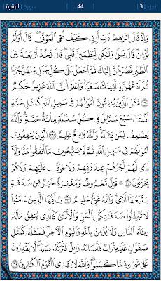 القرآن الكريم  44