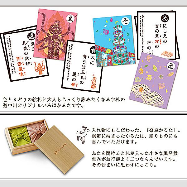 中川政七商店 遊中川 奈良の勉強にもなる 奈良かるた