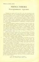 Страница 5-6