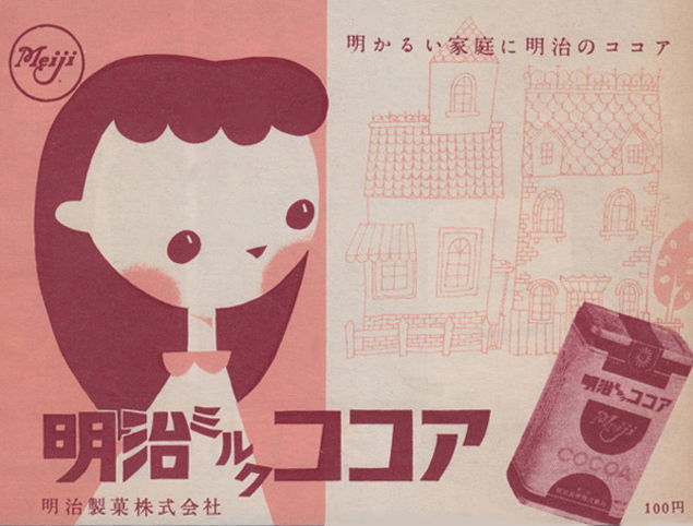 02-1954-vintage-chocolate-ad-japan.jpg