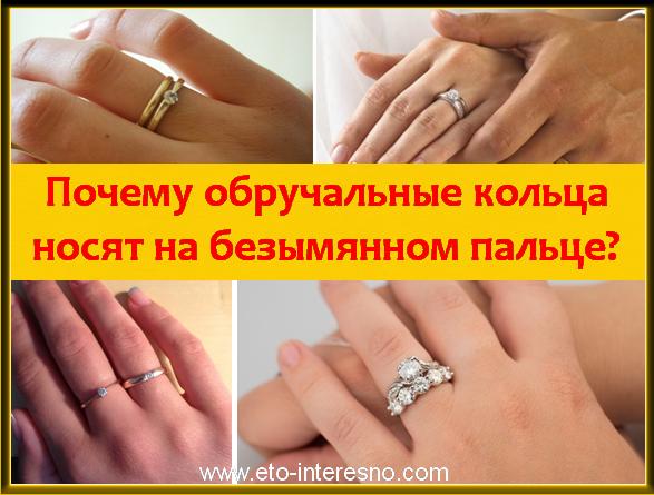 Почему кольцо носят на безымянном 50