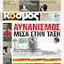 """Το πρωτοσέλιδο της ημέρας από την εφημερίδα της Πάτρας """"Κόσμος"""" : Αυνανισμός μέσα στην τάξη!!"""