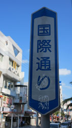 Kokusai Dori Sign Naha Okinawa