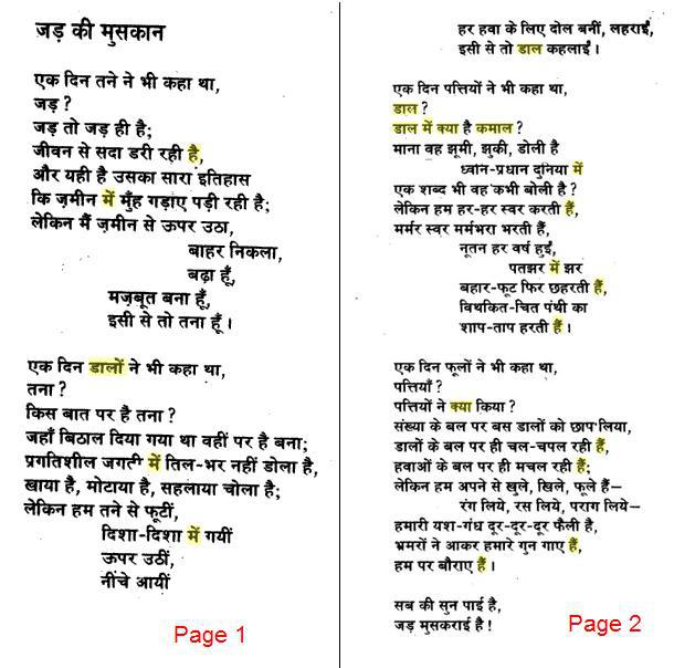 Essay on pre winter season in hindi