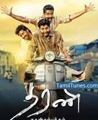 Dharani 2015 Tamil Movie Watch Online
