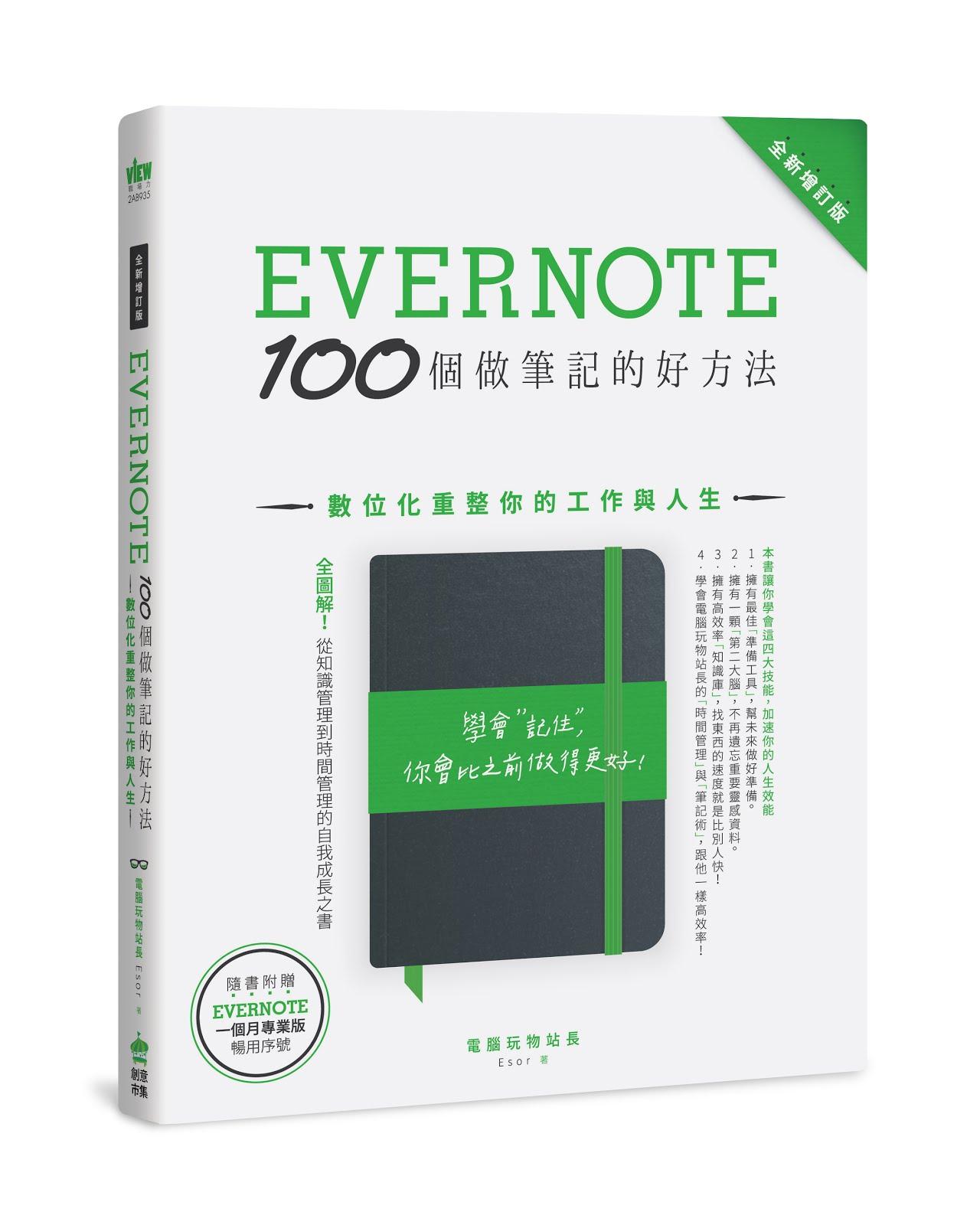 我的 Evernote 新書!點擊封面參閱