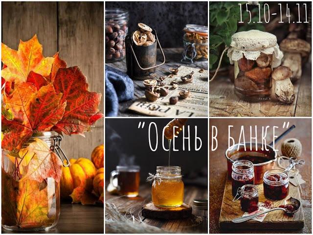 """Задание """"Осень в банке"""" 14/11"""