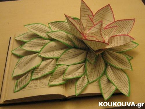 diaforetiko.gr : tromaktiko1675 Μην πετάτε τα παλιά σας βιβλία... Δείτε εδώ γιατί!