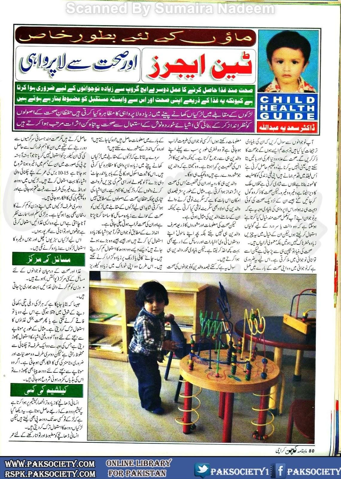 Reading Club Free Novels and Books Kitchen Magazine January 2015 line Reading