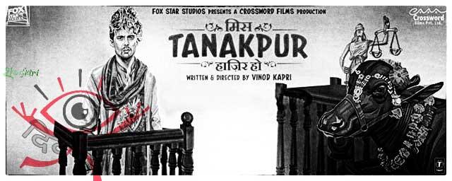 हंसी का भैसा लोटन  ~ दिव्यचक्षु | Movie Review: Miss Tanakpur Haazir Ho