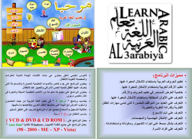 Marhaban CD: مــرحبـــا .. سلسلة تعليم اللغة العربية للأطفال