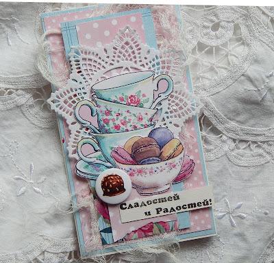 Hellen#открытка#открытка со сладостями#Scrapberrys
