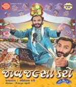 Sairam Dave Gujarati Jokes Jav Jalsa Karo