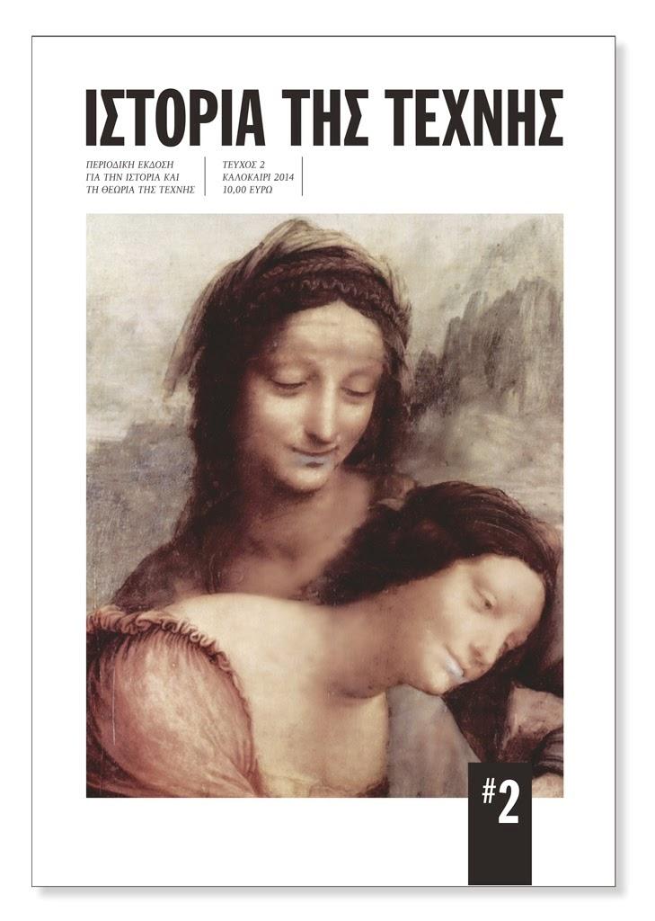 Κυκλοφόρησε το νέο τεύχος του περιοδικού Ιστορία της Τέχνης