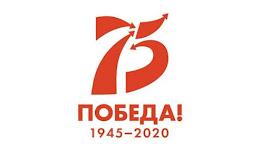 Год памяти и славы  в  России