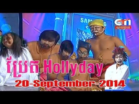 Khmer Comedy Pret Holiday PeakMi Group ( 20 Sep 2014 )
