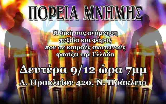 Πορεία στη Μνήμη των δύο Συναγωνιστών μας, Γιώργου Φουντούλη και Μανώλη Καπελώνη - Ν. Ηράκλειο, Δευτέρα 9/12 στις 7 μ.μ.