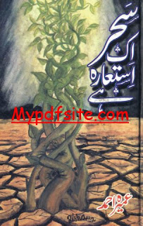 Sehar Ek Isteara Hay By Umera Ahmad