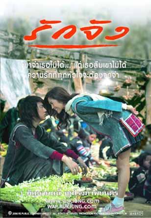 The Memory (2006) DVDrip