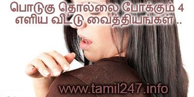 podugu thollai neenga 4 eliya ayurvedha maruthuvangal, veettu maruthuvam, paati vaithiyam, dandruff natural treatment in tamil