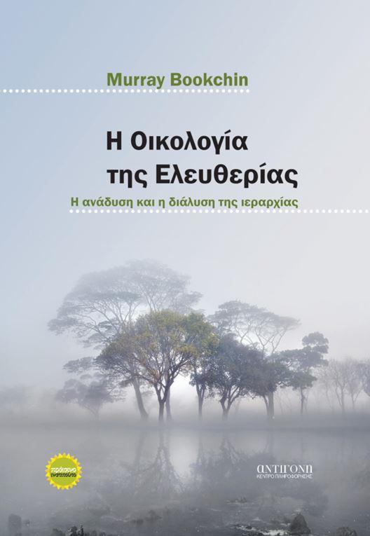 Επανέκδοση - Μάρεϋ Μπούκτσιν: Η Οικολογία της Ελευθερίας