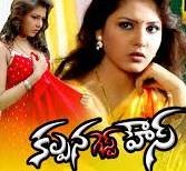 Kalpana Guest House (2015) Telugu Movie Watch Online