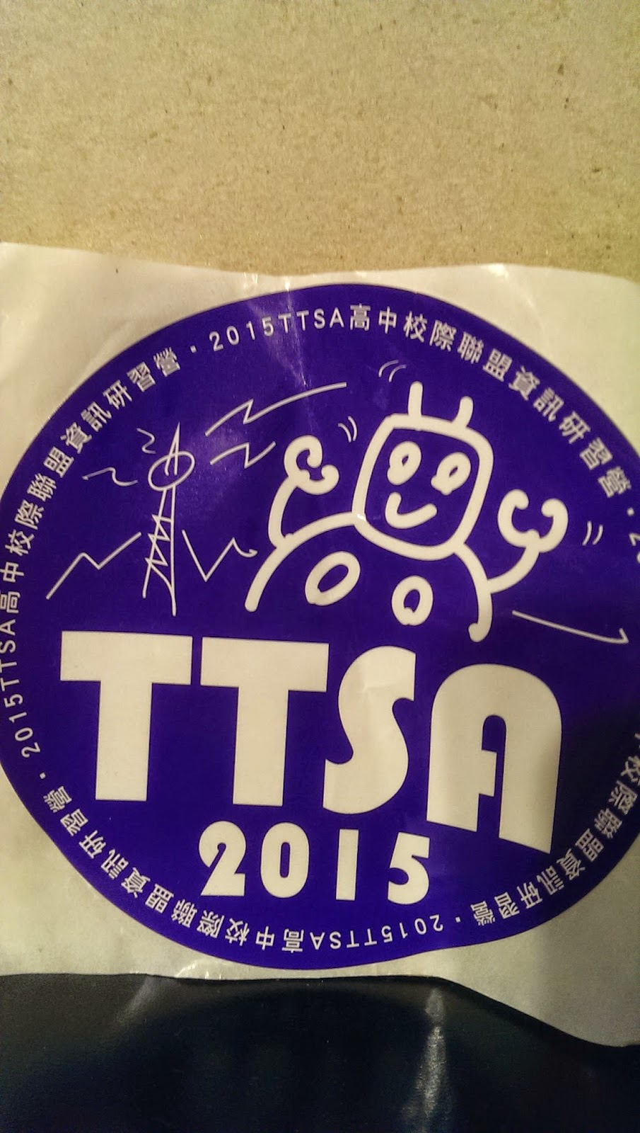 2015 02 01%2B21.00.25 - TTSA高中校際資訊研習營參加心得&燒餅的小小內心戲