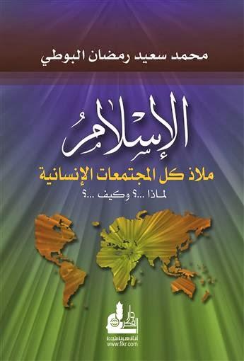 الإسلام ملاذ كل المجتمعات الإنسانية
