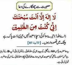 Dua jadoo wazifa quran islam