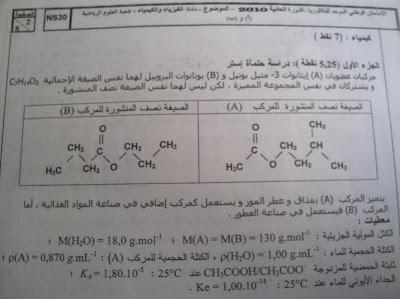 نموذج امتحان البكالوريا في مادة الفيزياء والكيمياء2