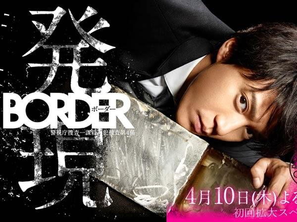 BORDER(日劇) BORDER