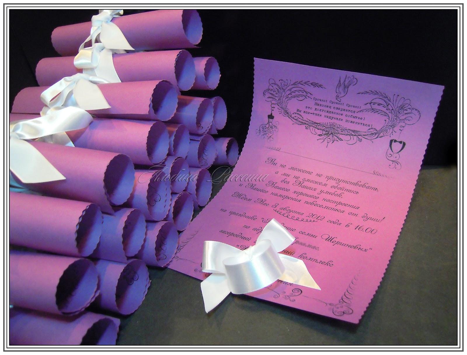 Пригласительные на свадьбу своими руками: мастер 97