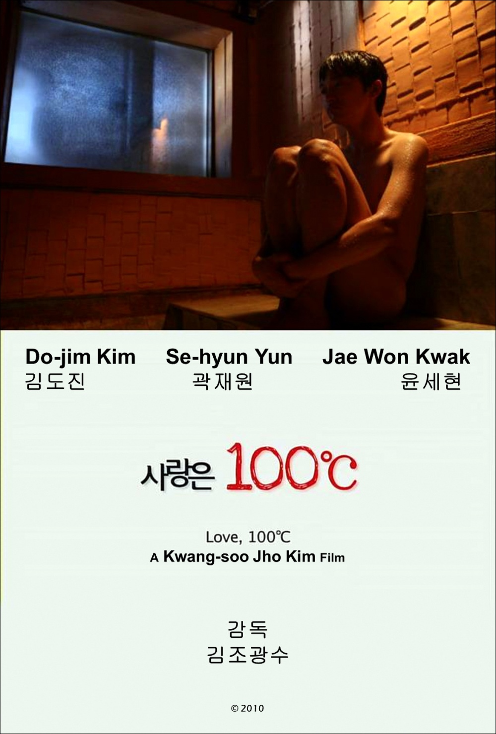 Love, 100°C (2010) 사랑은 100°C