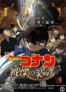 Film Detective Conan: Full Score of Fear