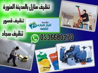 شركة تنظيف شامل بالمدينة المنورة