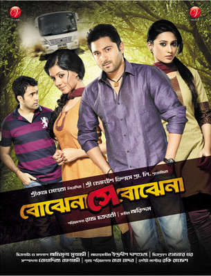Bojhena Shey Bojhena (2012) Full Movie Download