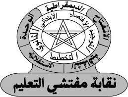 """نقابة مفتشي التعليم تدعو للاحتجاج ط§ظ""""ظ…ظپطھط´ظٹظ†.jpg"""