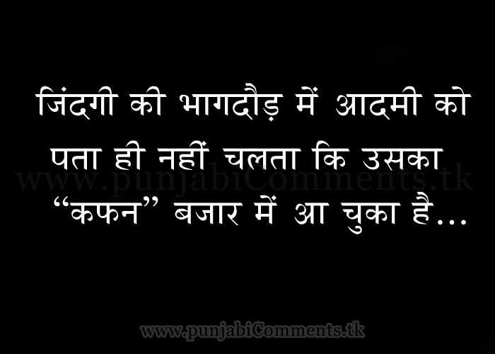 Sad Hindi Quotes http://funjooke.com/status-in-hindi-comments-wallpaper-quotes-photos.html