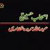 Abdullah Urwa Ghaffari - Luminescent People (Ashaab E Imam Hussain A.S)