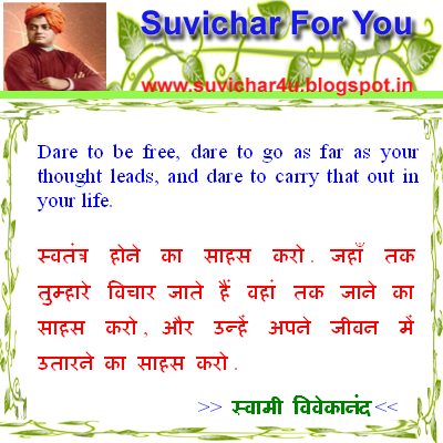 Dare to be free, dare to go as far as your thought leads